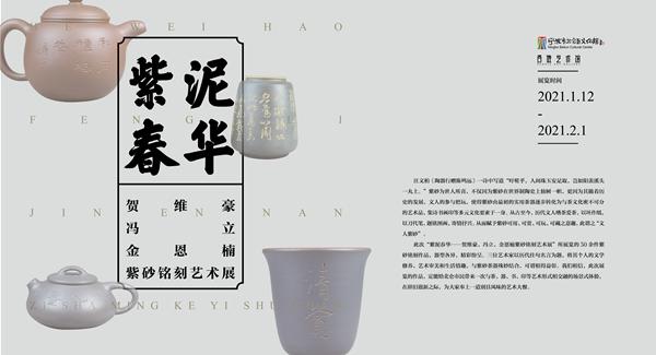紫泥春华._副本.jpg